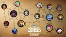 Doraemon Nobita no Takarajima - Chinese Movie Poster (xs thumbnail)