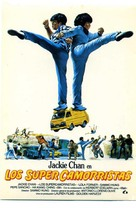 Wheels On Meals - Spanish Movie Poster (xs thumbnail)