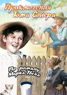 The Adventures of Tom Sawyer - Russian Movie Cover (xs thumbnail)