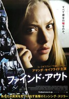 Gone - Japanese Movie Poster (xs thumbnail)
