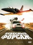 Kill Speed - Russian DVD cover (xs thumbnail)