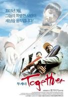 He ni zai yi qi - South Korean Movie Poster (xs thumbnail)
