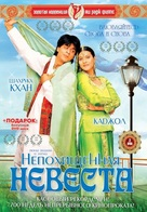 Dilwale Dulhania Le Jayenge - Russian Movie Cover (xs thumbnail)