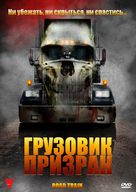 Road Train - Russian DVD cover (xs thumbnail)