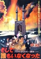 Unbekannter rechnet ab, Ein - Japanese Movie Poster (xs thumbnail)