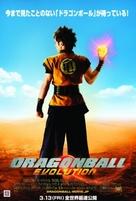 Dragonball Evolution - Japanese Movie Poster (xs thumbnail)