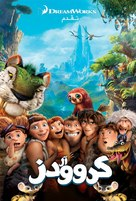 The Croods - Egyptian Movie Poster (xs thumbnail)