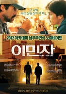 A Better Life - South Korean Movie Poster (xs thumbnail)