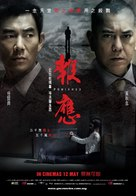Bou ying - Malaysian Movie Poster (xs thumbnail)