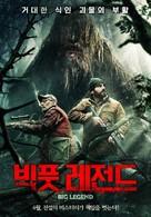 Big Legend - South Korean Movie Poster (xs thumbnail)