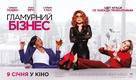 Like a Boss - Ukrainian Movie Poster (xs thumbnail)
