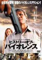 A History of Violence - Japanese poster (xs thumbnail)