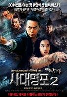 The Four 2 - South Korean Movie Poster (xs thumbnail)