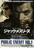 L'instinct de mort - Japanese Movie Poster (xs thumbnail)