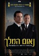 The King's Speech - Israeli Movie Poster (xs thumbnail)