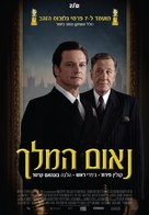 The King's Speech - Israeli Movie Poster (xs thumbnail)