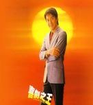 Hei kek ji wong - Chinese Movie Poster (xs thumbnail)