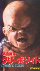 Creepozoids - Japanese Movie Cover (xs thumbnail)