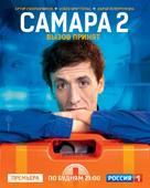 """""""Samara"""" - Russian Movie Poster (xs thumbnail)"""