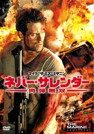 The Marine: Homefront - Japanese DVD cover (xs thumbnail)