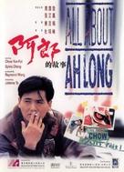 All About Ah-Long - Hong Kong Movie Poster (xs thumbnail)