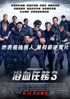 The Expendables 3 - Taiwanese Movie Poster (xs thumbnail)