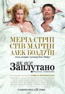 It's Complicated - Ukrainian Movie Poster (xs thumbnail)