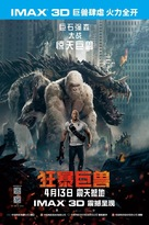 Rampage - Chinese Movie Poster (xs thumbnail)