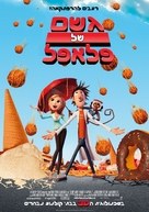 Cloudy with a Chance of Meatballs - Israeli Movie Poster (xs thumbnail)
