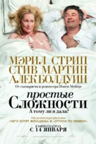 It's Complicated - Russian Movie Poster (xs thumbnail)
