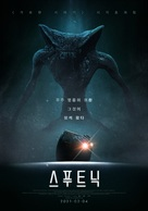 Sputnik - South Korean Movie Poster (xs thumbnail)