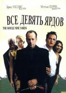 The Whole Nine Yards - Russian DVD movie cover (xs thumbnail)