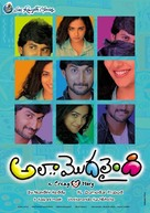 Ala Modalaindi - Indian Movie Poster (xs thumbnail)