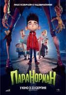 ParaNorman - Ukrainian Movie Poster (xs thumbnail)