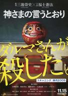 Kamisama no iu tôri - Japanese Movie Poster (xs thumbnail)