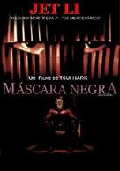 Hak hap - Brazilian DVD cover (xs thumbnail)