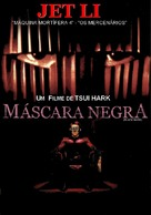 Hak hap - Brazilian DVD movie cover (xs thumbnail)