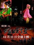 San qiang pai an jing qi - Chinese Movie Poster (xs thumbnail)