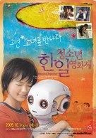 Hinokio - South Korean poster (xs thumbnail)