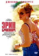 Erin Brockovich - Russian Movie Cover (xs thumbnail)