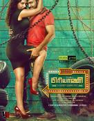 Biriyani - Indian Movie Poster (xs thumbnail)