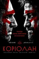 Coriolanus - Ukrainian Movie Poster (xs thumbnail)