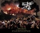 Wo de tangchao xiongdi - Movie Poster (xs thumbnail)