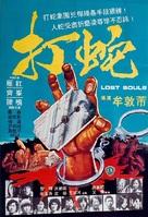Da she - Hong Kong Movie Poster (xs thumbnail)