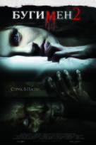 Boogeyman 2 - Russian Movie Poster (xs thumbnail)