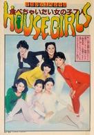 Hausu - Japanese Movie Poster (xs thumbnail)