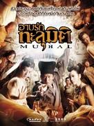 Mural - Thai Movie Poster (xs thumbnail)