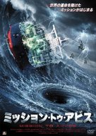 Super Tanker - Japanese Movie Cover (xs thumbnail)