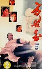 Fong Sai Yuk - Hong Kong poster (xs thumbnail)