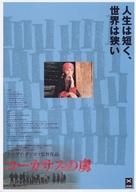 Kavkazskiy plennik - South Korean Movie Poster (xs thumbnail)